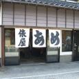 5/5 あめの俵屋 長町店